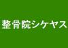 s_shikeyasu.jpg